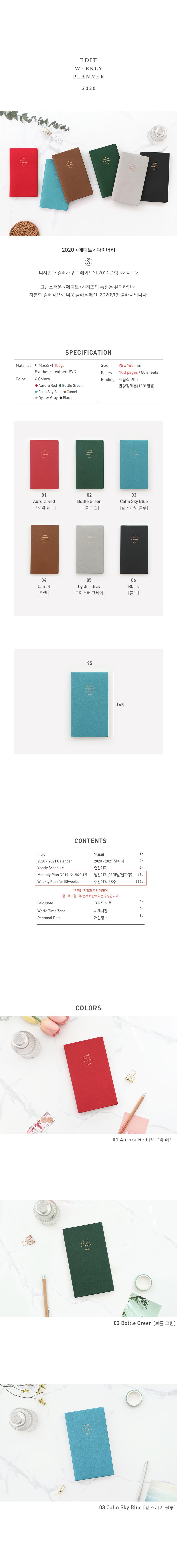 (날짜형) 2020 에디트 플래너 S - 페이퍼리안, 10,500원, 2020 다이어리, 심플/베이직