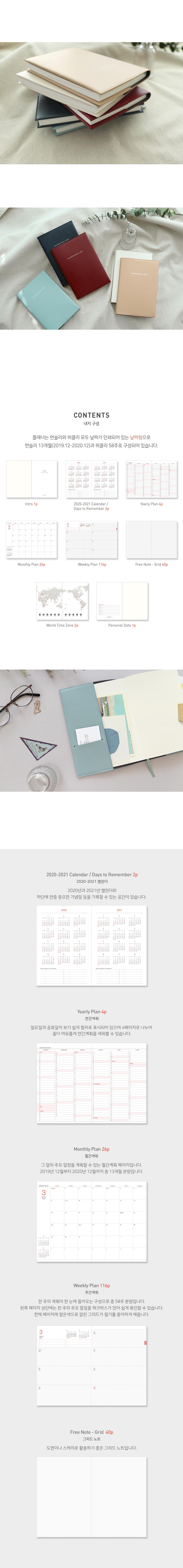 (날짜형) 2020 I AM DOING WHAT I LOVE - 페이퍼리안, 18,500원, 2020 다이어리, 심플/베이직
