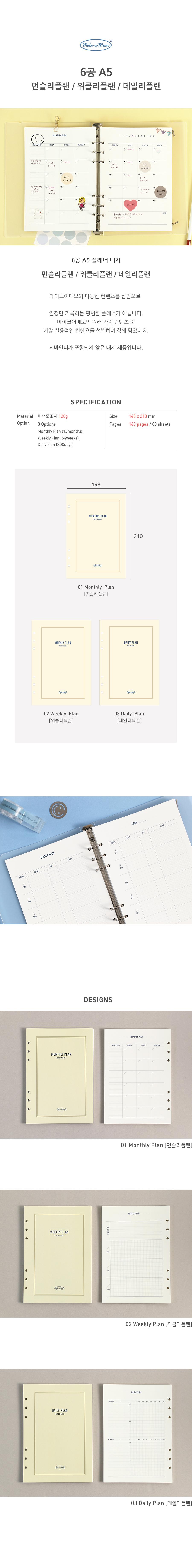 (메이크-어-메모) 6공 플래너 내지 A5 - 페이퍼리안, 7,400원, 만년형, 심플/베이직